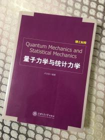 量子力学与统计力学(理工科用)
