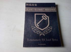 """图说历史-党卫军""""警卫旗队""""师战史图集"""