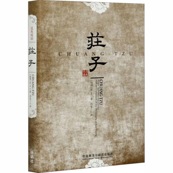 庄子 [战国]庄子 外语教学与研究出版社 正版书籍