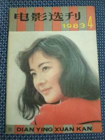 电影选刊 1983 4