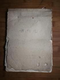 ●手稿劇本:川劇《譚記兒》重慶川劇二團【1978年7月28日16開】!