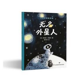 全新正版图书 无名外星人 奥利弗·阿维尔 江苏凤凰科学技术出版社 9787571307592畅阅书斋