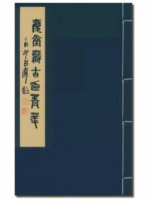 荐书 ll《庆堂藏古印菁华》,限量150套,售价6800元