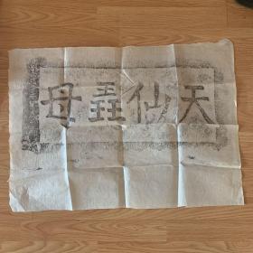 老拓片 天仙王母(稀缺)安丘柘山