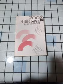 2002年中国微型小说精选