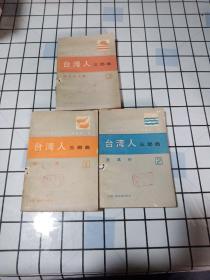 台湾三部曲1.2.3.(3本合售)
