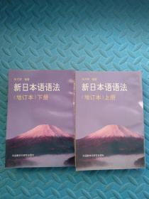 新日本语语法(上下)增订本