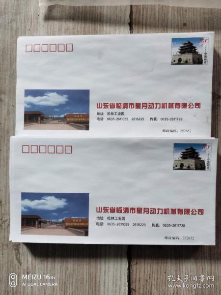 信封45枚(含8角郵資)