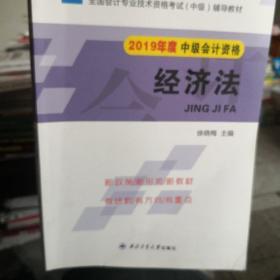 中级会计职称2019教材经济法