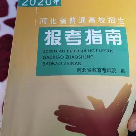 2020年河北省普通高校报考指南