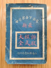 稀見民國初版《最新民刑訴狀程式大全》