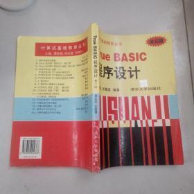 TRUE BASIC程序设计(第三版)