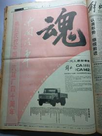 线装合订本。解放日报1993年7月合订本(1—31日)品相自定。看好再拍。见描述。内有企业开幕,成立。