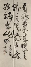 《保手书》中国美术家协会理事,孙其峰先生书法作品