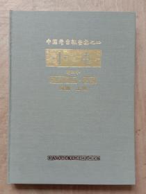 中国考古报告集之二:小屯(第三本)殷墟器物·甲编(陶器·上编)