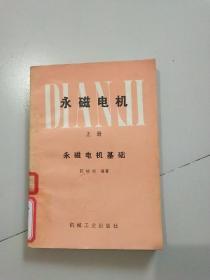 永磁电机(上册)永磁电机基础