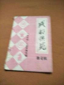 成都棋苑【五羊杯】三冠军赛专辑 象4棋》