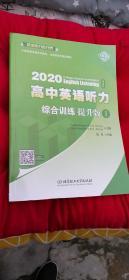 2020高中英语听力综合训练 提升版I