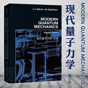 正版图书 世图科技 现代量子力学 第2版 英文版 樱井纯著 Modern Quantum Mechanics 2ed/Sakurai理论物理学经典教材
