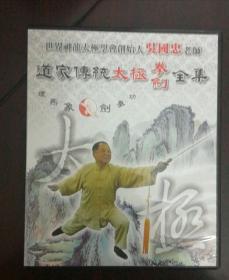 道家传统太极拳剑全集