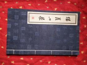 阳羡问茶【宣纸线装】