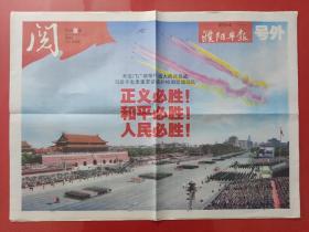 濮阳早报号外2015年9月4日。纪念中国人民抗日战争暨世界反法西斯战争胜利70周年。(8版全)