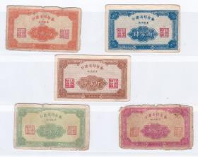 甘肃省55年地方粮票 5枚一套 成套少见