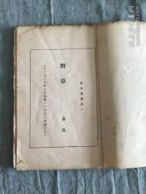 鲁迅 野草 第二版 毛边本 珍贵版本 北新书局1927年8月 封面封底丢了,版权页仍在,识者宝之。