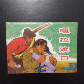 嘎拉渡口,连环画,上海人民美术