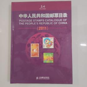 中华人民共和国邮票目录:2011