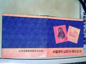 中国首轮生肖邮票、镀金邮票珍藏纪念册
