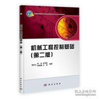 机械工程控制基础(第2版)