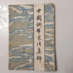 中国钢笔书法集锦