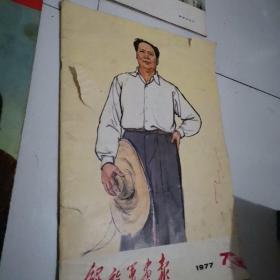 解放军画报 1977年7 1978年5 1980年7   1977年4  人民画报1977年5   1971年2  (共六册