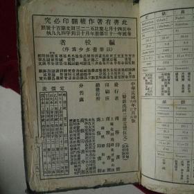 民国版《辞源》上下册,目录缺页