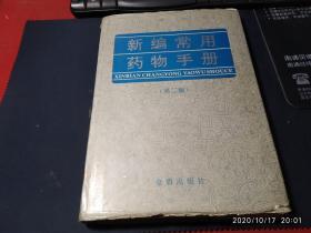 新编常用药物手册   无字迹