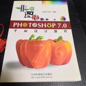 非常图像:PHOTOSHOP7.0平面设计教程