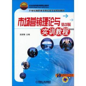 市场营销理论与实训教程(第3版) 屈冠银 机械工业出版社 正版书籍