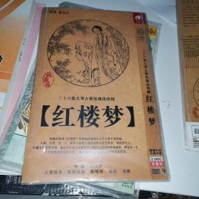 三十六集大型古装电视连续剧红楼梦(收藏版) DVD