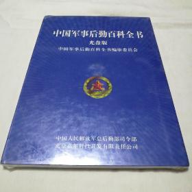 光盘版:中国军事后勤百科全书