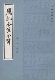 古籍选读丛书:周礼今注今译-----大32开平装本------1985年1版1印