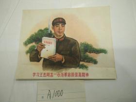 学习王杰同志一心为革命的精神