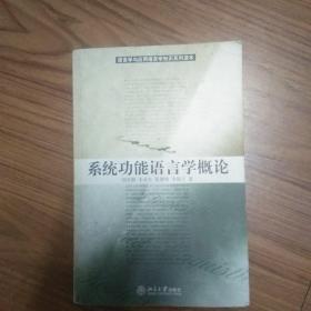 系统功能语言学概论