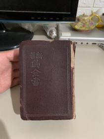 新旧约全书(64开本)1941年印 可议价
