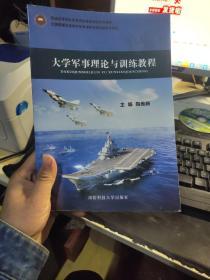 大学军事理论与训练教程主编陶维新国防科技大学出版社