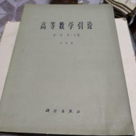 高等数学引论 第一卷:第二分册