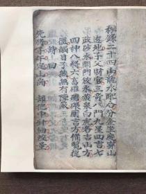 清代名师秘传风水地理手抄本《秘录二十四山龙水配合》一册全