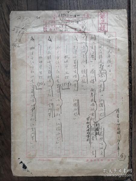 建國初北京人民廣播電臺播音原稿