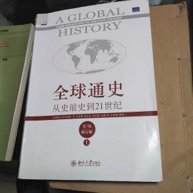 全球通史  从史前史到21世纪