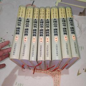 大理丛书 建筑篇   全8册